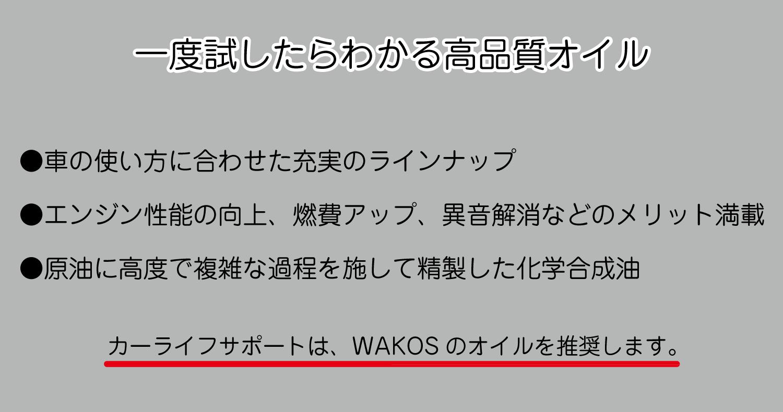 wakos3